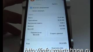 видео Перенос приложений с внутренней памяти на SD-карту