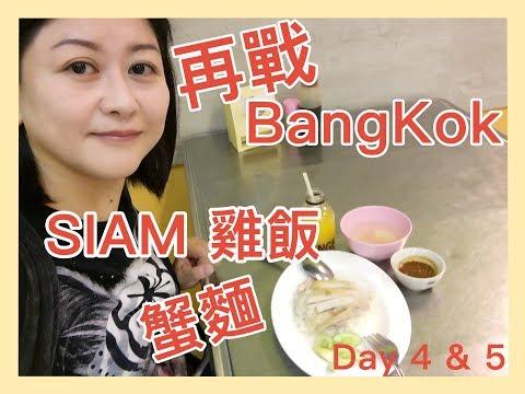 再戰Bangkok 2017 |Day 4&5 蟹麵 雞飯