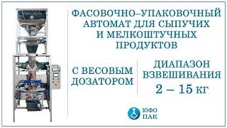 Фасовка сыпучих продуктов в пакет 2-5кг кг ТОЧВЕС ''МЕГА''. ЮФО-ПАК