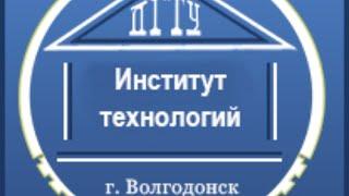День открытых дверей онлайн Институт технологий (филиал) ДГТУ в г.Волгодонске