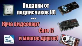 Подарки от подписчиков [8] - Куча видеокарт, Core i7, материнка и многое другое!