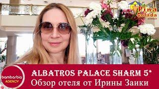 Египет 2021 Новый отель Albatros Palace 5 в Шарм эль Шейхе