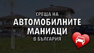 CAR MANIACS BULGARIA - Среща Април 2019