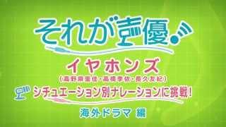 シチュエーション別ナレーションCM【海外ドラマ編】