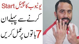 7 Things Everyone Must Know Before Starting a YouTube Channel Tips in  Urdu Hindi