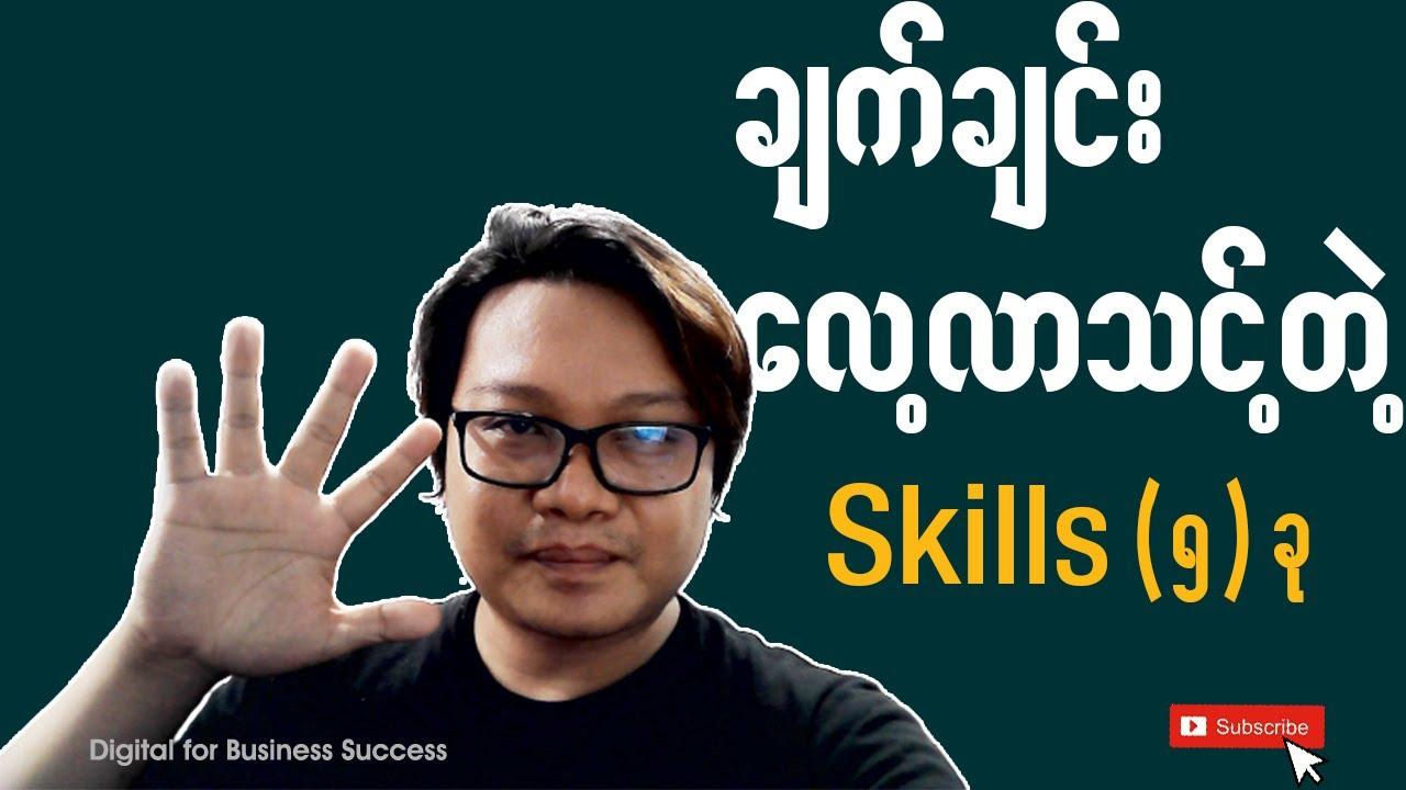 ချက်ချင်းလေ့လာသင့်တဲ့ Skills (၅) ခု | Make Money YouTube Myanmar