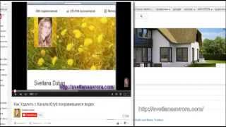 Как Удалить с Канала Ютуб понравившиеся видео