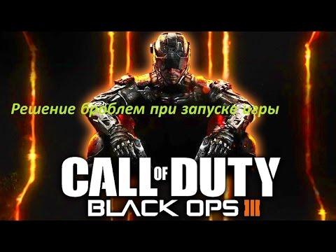 Call of Duty Black Ops 3 не запускается, Чёрный экран - РЕШЕНИЕ!!!