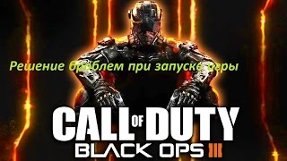 Call of Duty Black Ops 3 не запускается, Чёрный экран - РЕШЕНИЕ