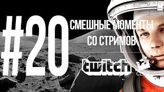 Twitch Clips #20 Смешные моменты со стримов | ГАГАРИН НА ЛУНЕ