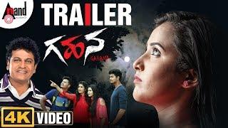 Gahana 4K Trailer 2018 | Adhitya | Sharanya | R.Srinivas ( Still Seenu) | Om Sri Sai Ram Films