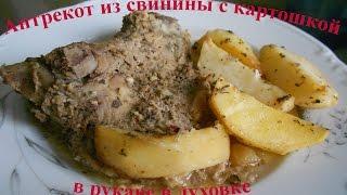 Антрекот из свинины с картошкой в рукаве в духовке