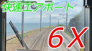 【6倍速】JR北海道 快速エアポート 小樽→札幌→新千歳空港