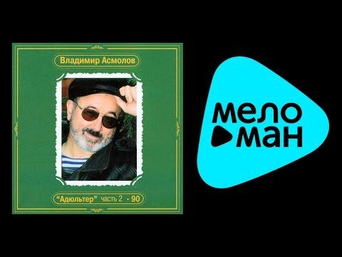 ВЛАДИМИР АСМОЛОВ - АДЮЛЬТЕР CD2 /VLADIMIR ASMOLOV - ADYUL'TER CD2