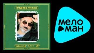ВЛАДИМИР АСМОЛОВ АДЮЛЬТЕР CD2 VLADIMIR ASMOLOV ADYUL TER CD2