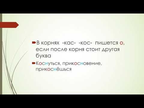 5 класс. Чередование А и О в корнях слов.