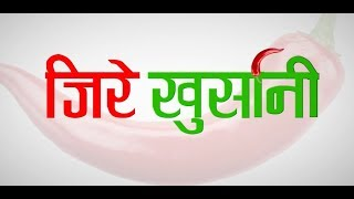 Jire Khursani, 7 September 2017, Full Episode 518, New Episode