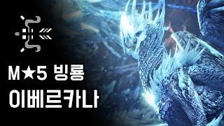 [MHW:IB PC] 활 빙룡 이베르카나 | M★5 얼음 관의 프라즈다룸