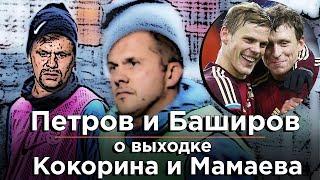 Петров и Баширов о поступке Кокорина и Мамаева