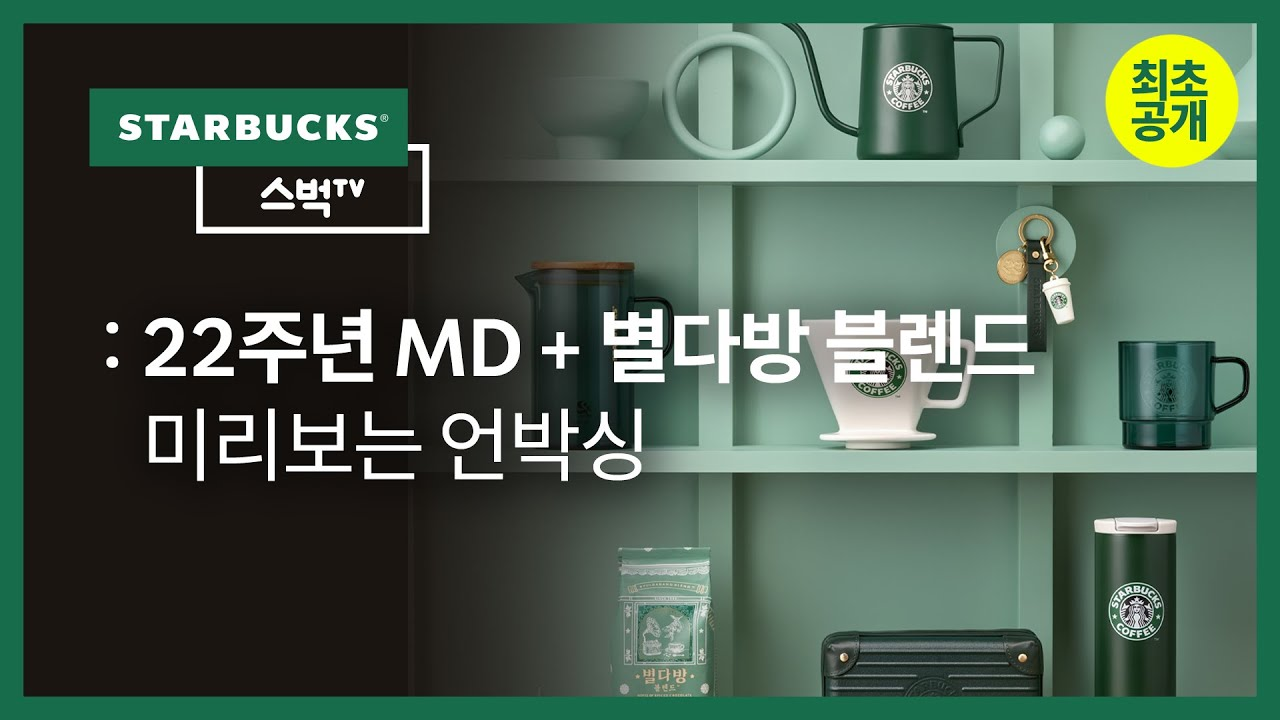 [스벅TV] 최초공개! 스타벅스 22주년 MD + 별다방 블렌드 - 미리보는 언박싱 | Ep.65