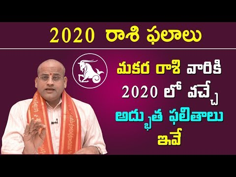 2020 రాశి ఫలాలు - మకర రాశి | Makara Rasi | Capricorn Horoscope 2020 | Rasi Phalalu | E3 Talkies