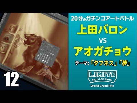 12-準決勝 #01 上田バロン vs アオガチョウ - LIMITS ワールドグランプリ