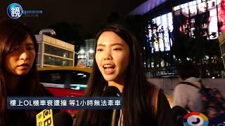 鏡週刊 鏡爆社會》南京東路轎車暴衝騎樓 2男1女到院前無生命徵象