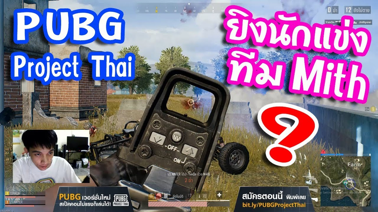 Low-Spec Version Of PUBG Released In Thailand