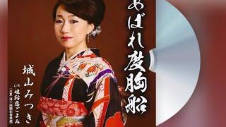 2017年6月24日動画アップ?城山みつきさん デビュー2周年を祝しまして??期間限定スタッフNamie より!!
