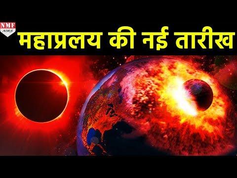 23 September होगी धरती का आखिरी तारीख, महाप्रलय से खत्म होगी दुनिया