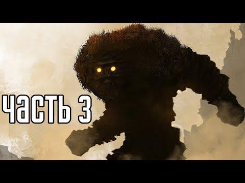 Shadow of the Colossus PS4 REMAKE Прохождение На Русском #3 — ПАДЕНИЕ ТИТАНОВ!