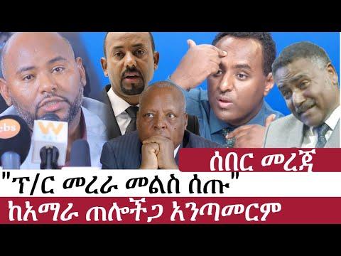 Ethiopia: የኢትዮታይምስ የዕለቱ ዜና   EthioTimes Daily Ethiopian News   Merera Gudina   Habtamu Ayalew