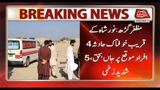 Muzaffargarh: Four Dies In Tragic Accident