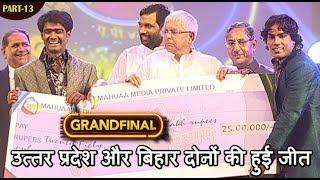 उत्तर प्रदेश और बिहार दोनों की हुई जीत - Sur Sangram 1 Grand Finale (Part - 13)
