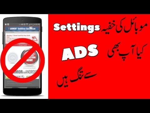 How to Remove Block Ads - Popup ads from Android Mobile