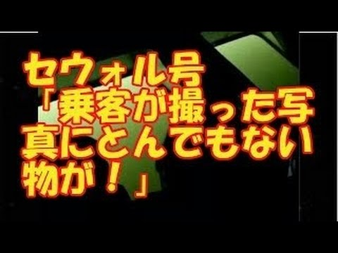 【韓国船沈没】 セウォル号引き上げで日本企業を排除した 本当の理由がヤバすぎる! 乗客が撮った 写真にとんでもない物が写ってると話題に!