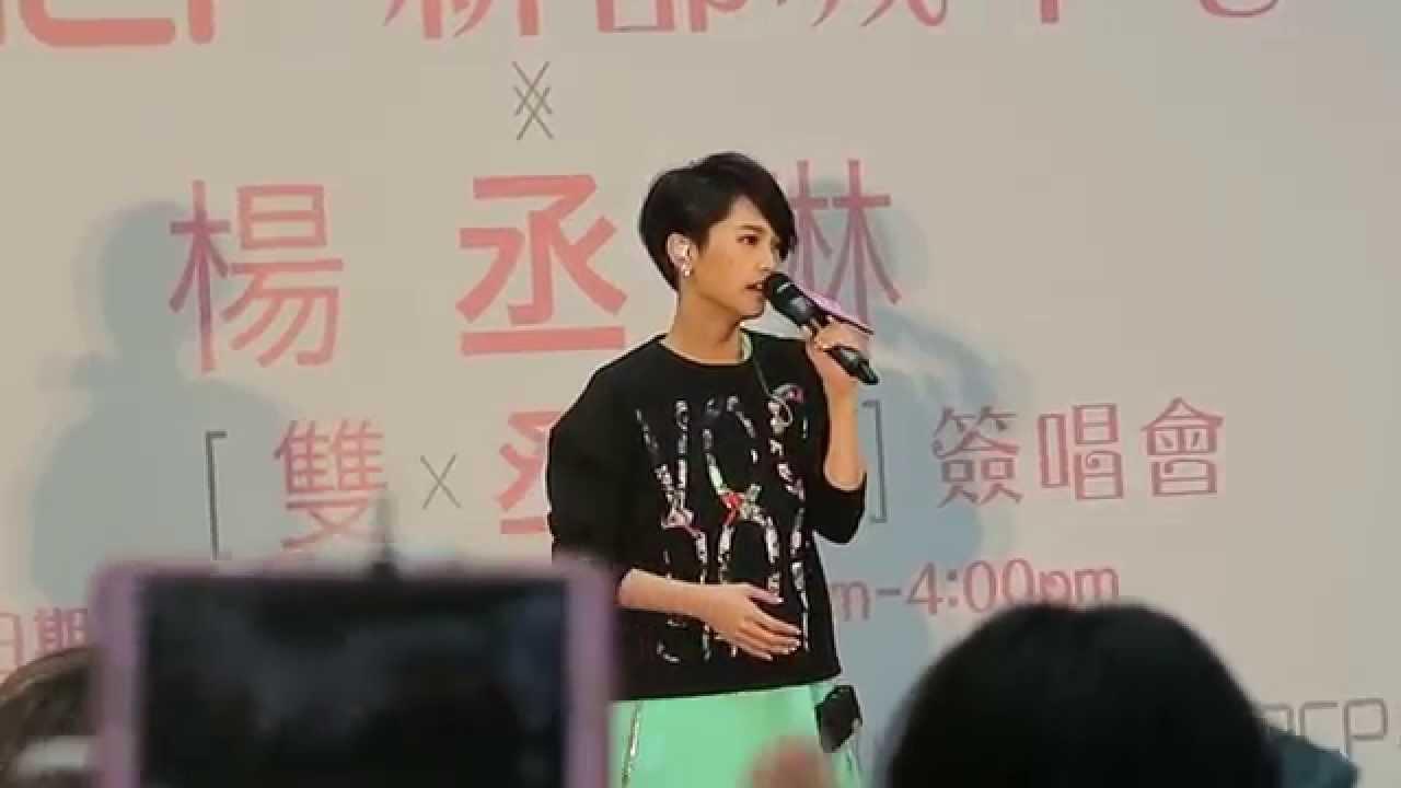 楊丞琳-點水+下個轉彎是你嗎 @新都城中心 20150125 - YouTube
