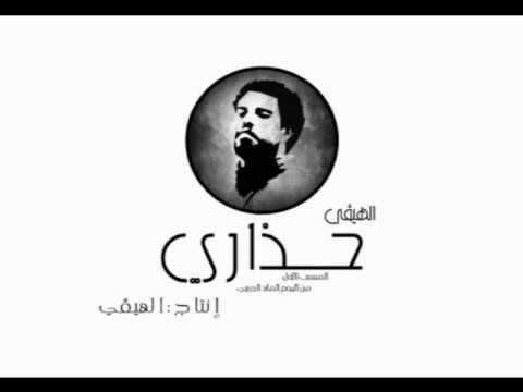 1. Al Hevy - Hathari  (Prod. by Al Hevy ) حذاري - الهيڤي