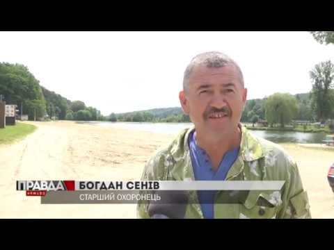 НТА - Незалежне телевізійне агентство: З першого червня на Львівщині розпочинається купальний сезон
