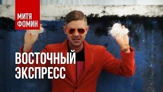 Митя Фомин и DJ L.Rudenko - Восточный экспресс(Big Love Show video art)