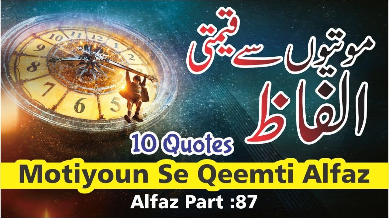 Motiyoun se qeemti alfaz part 87 || Best life changing urdu quotess ||  Motivational quotes
