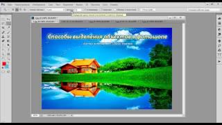 Как выделить и вырезать объект или область в фотошопе