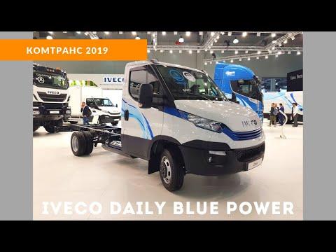 Коммерческий автомобиль Iveco Daily Blue Power. Докатка. /Комтранс 2019 #часть15
