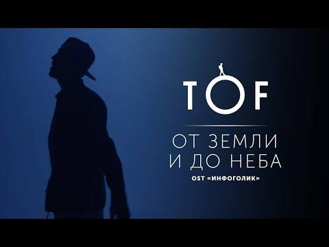 """TOF - От земли и до неба (OST """"Инфоголик"""")"""