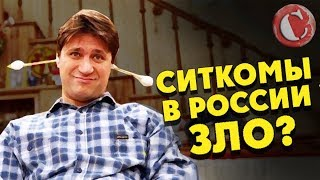 Ситкомы в России зло? [Мысли вслух]