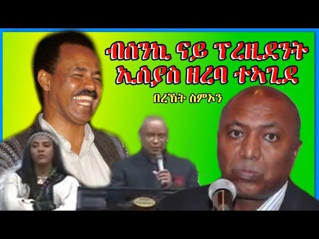 Eritrea - ??? ????? ??????! - ???? ??? ?????? ???? ???? ??? Bereket Simon Ethiopia Tigray TPLF