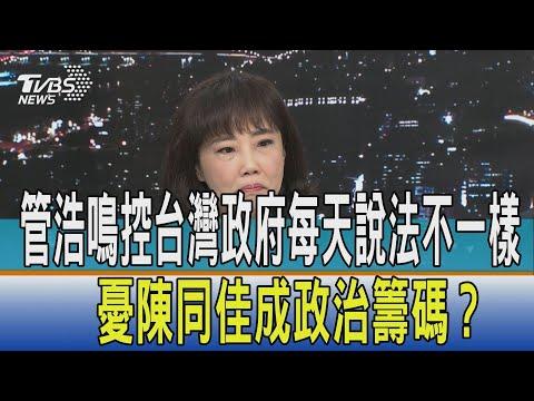 【少康開講】管浩鳴控台灣政府每天說法不一樣 憂陳同佳成政治籌碼?