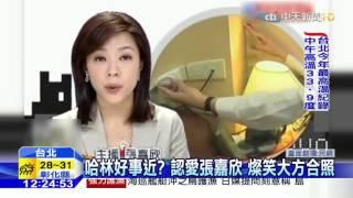 20160502中天新聞 哈林為張嘉欣慶生 關穎:享受人生下一階段