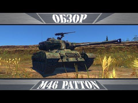 M46 Patton   Случился вжух!    War Thunder