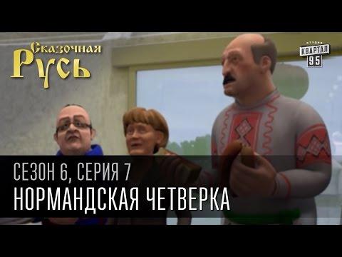 Сказочная Русь, 6 сезон, серия 7   Нормандская четверка   Встреча в Минске